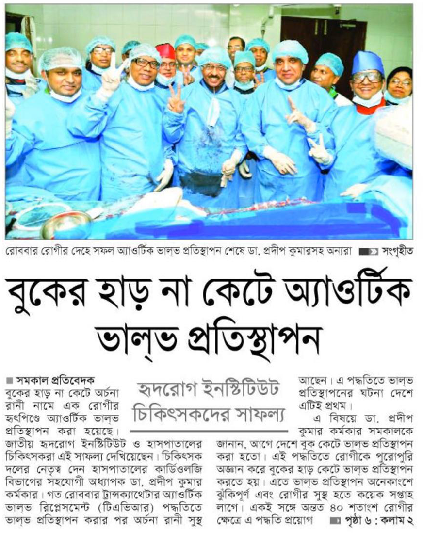 Successfully Aortic valve replacement (TAVR) possible at Bangladesh's NI